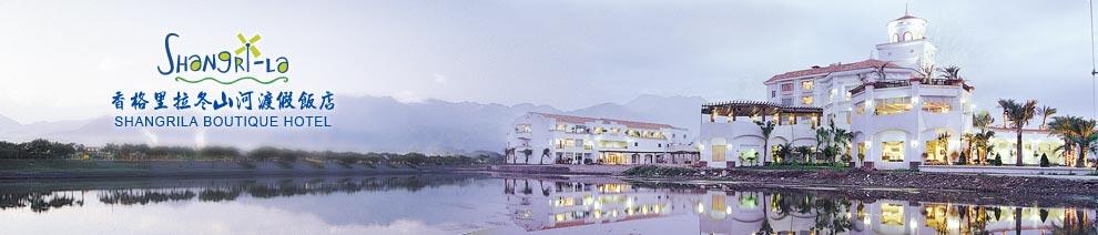 香格里拉冬山河渡假飯店 宜蘭香格里拉冬山河渡假飯店