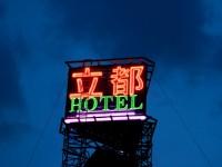 立都大飯店-招牌燈
