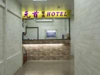 元首經典飯店-大廳