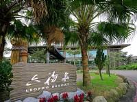 關西六福莊生態渡假旅館-六福莊大門口指示牌