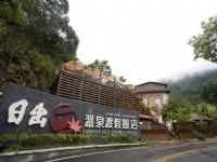 日出溫泉渡假飯店-外觀