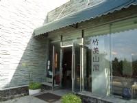 竹美山閣溫泉會館-外觀