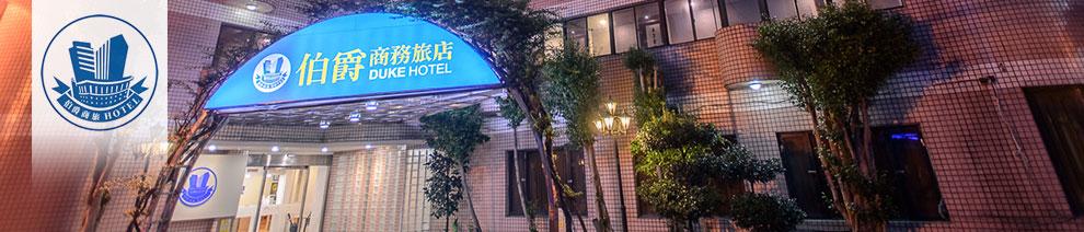 伯爵商務旅店