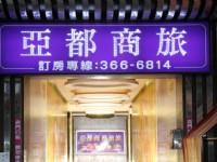 亞都商務旅館-飯店大門