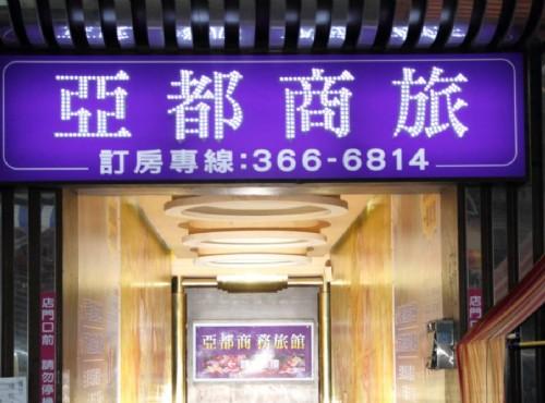 亞都商務旅館
