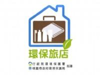享樂文旅桃園館-環保旅店認證標誌