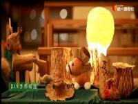 統一谷關溫泉養生會館-DIY成品
