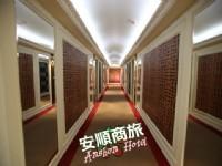 安順商務旅館-走道
