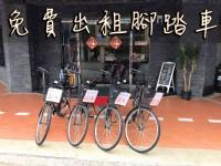 慕戀商旅-自行車租借