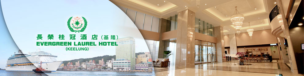 Evergreen Laurel Hotel Keelung   Evergreen Laurel Hotel Keelung