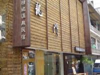 龍門溫泉民宿-外觀