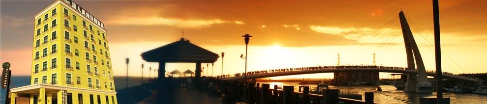 漁人碼頭休閒旅館 淡水漁人碼頭休閒旅館