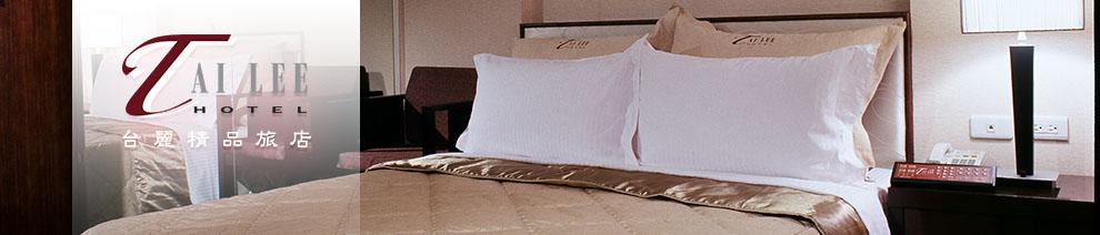 台麗精品旅店 台麗精品旅店