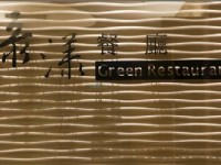 亞太飯店-綠漾中庭