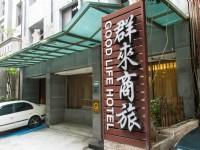 GoodLife Hotel-