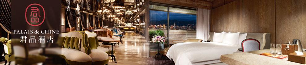 PALAIS de CHINE Hotel Taipei