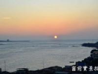 藍色水岸淡水海景旅店-窗外夕陽實景