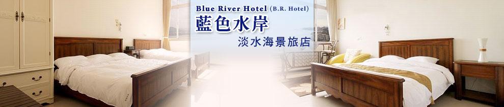 Danshui Blue River Hotel (B.R. Hotel)