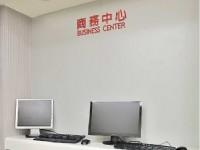 西悠饭店-台北店-商务中心