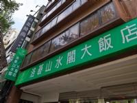 Green World Sansui-