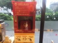 享樂文旅康定館-AED