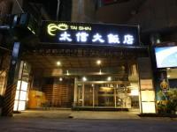 太信大饭店-