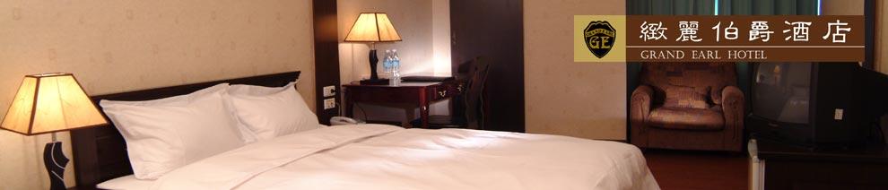 緻麗伯爵酒店 斗六緻麗伯爵酒店