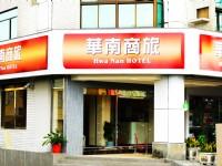 华南大饭店-