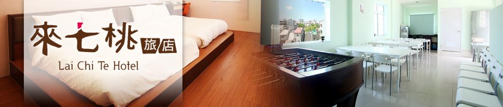 來七桃旅店 台南來七桃旅店