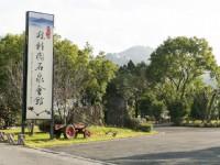 林桂園石泉會館-外觀