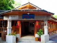 安通温泉饭店-日式平房