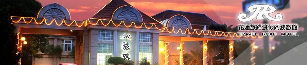 旅路渡假商務旅館 旅路渡假商務旅館