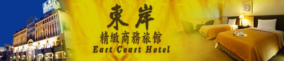 东岸精致商务旅馆