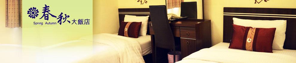 Spring Autumn Hotel