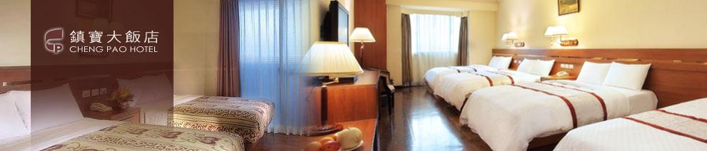 鎮寶大飯店