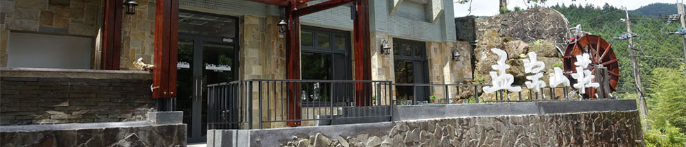 Nantou Hsi-Tau Ginkgo Hotel