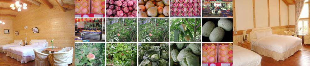 清境民生果園山莊