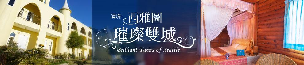 西雅圖璀璨雙城