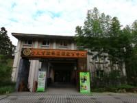 溪頭自然教育園區教育中心-外觀