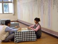 歐都納山野渡假村-棋藝室