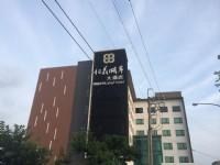 仁義湖岸大酒店-外觀