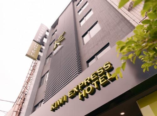 Kiwi Express Hotel - JiuRu