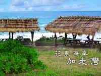 加走灣旅店-東部海岸風光