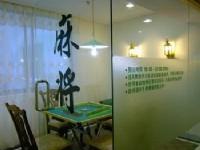 漢王洲際飯店-麻將間